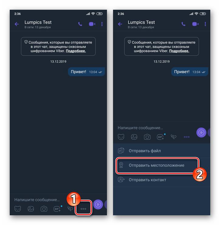 Viber для Android меню вложений в сообщение - Отправить местоположение