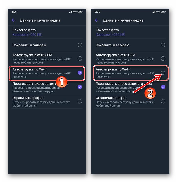 Viber для Android отключение опции Автозагрузка по Wi-Fi в Настройках мессенджера