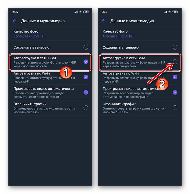 Viber для Android отключение опции Автозагрузка в сети GSM из Настроек мессенджера