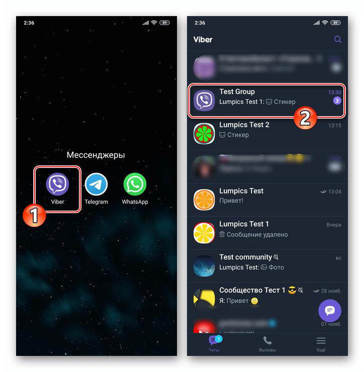 Viber для Android открытие мессенджера, переход в группу, где состоит пользователь удаленный из Контактов