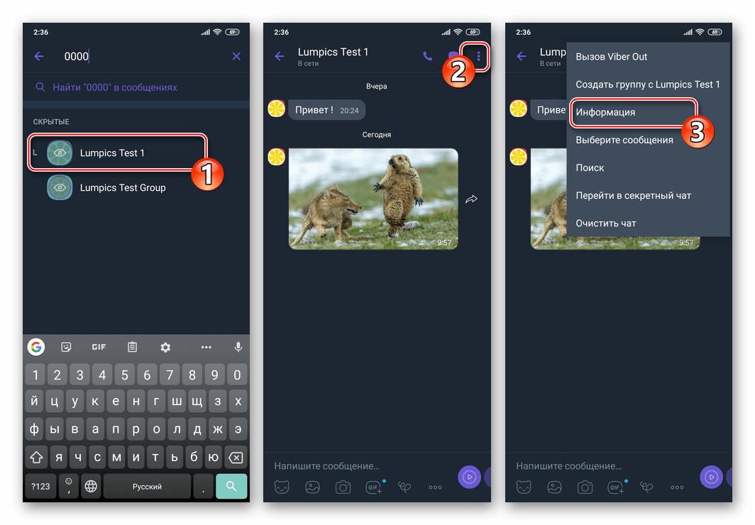 Viber для Android открытие скрытого чата, вызов панели информации и опций