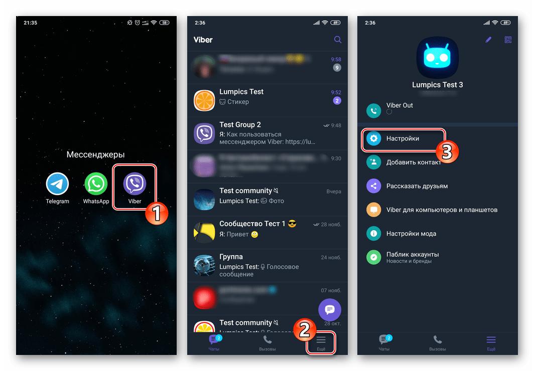 Viber для Android переход в Настройки мессенджера после его запуска