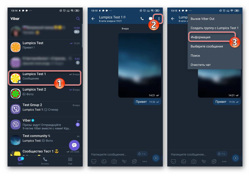 Viber для Android переход в секретный чат, вызов меню Информация