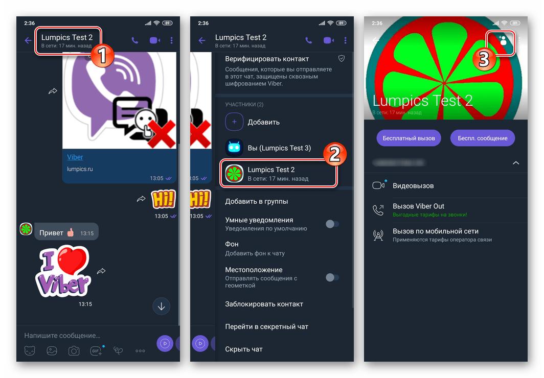 Viber для Android просмотр номер телефона собеседника в чате и его сохранение в Контакты мессенджера