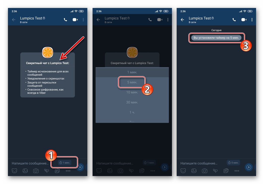 Viber для Android секретный чат создан - установка таймера уничтожения сообщений