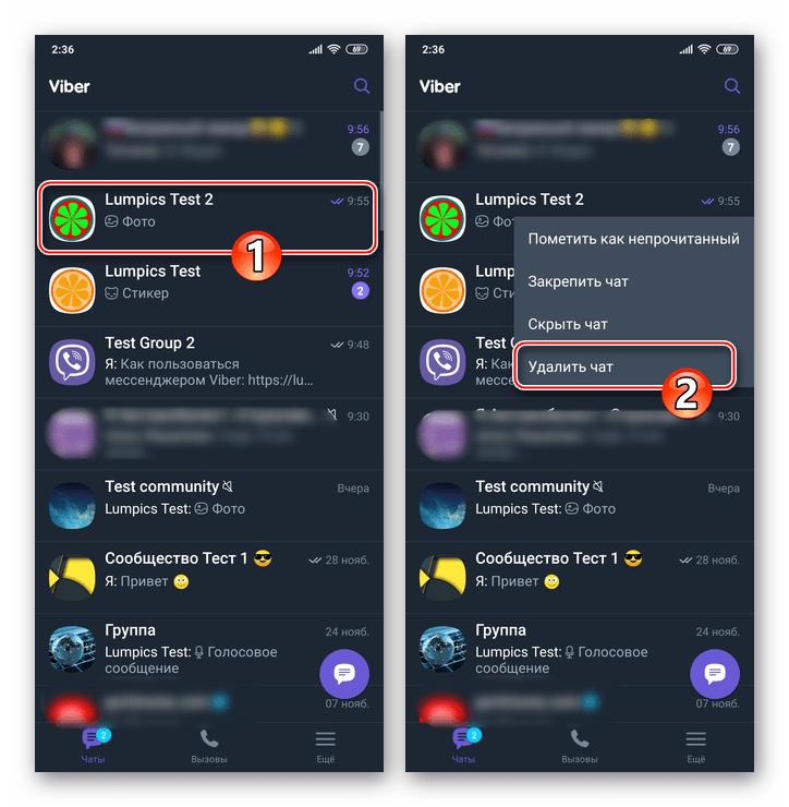 Viber для Android удаление чата в мессенджере