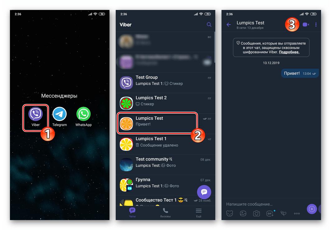 Viber для Android запуск мессенджера переход в чат для передачи геопозиции