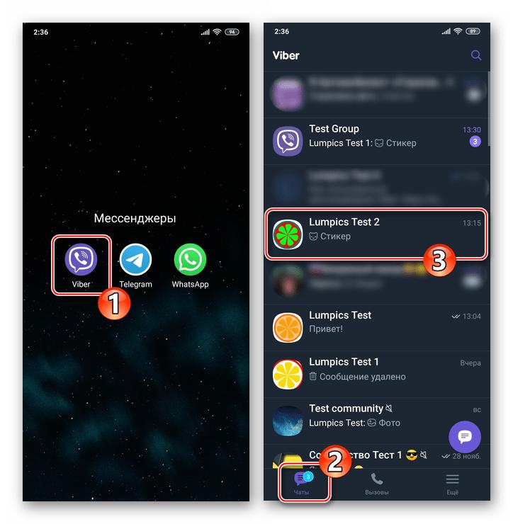 Viber для Android запуск мессенджера, переход в чат с удаленным из контактов пользователем