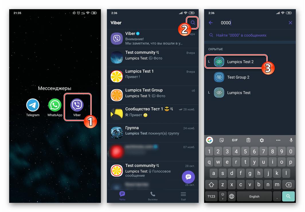 Viber для Android запуск мессенджера, переход в скрытый чат