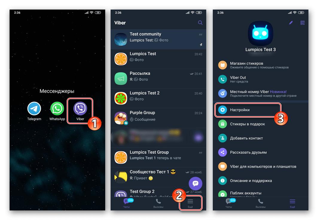 Viber для Android запуск мессенджера - вкладка Ещё - Настройки