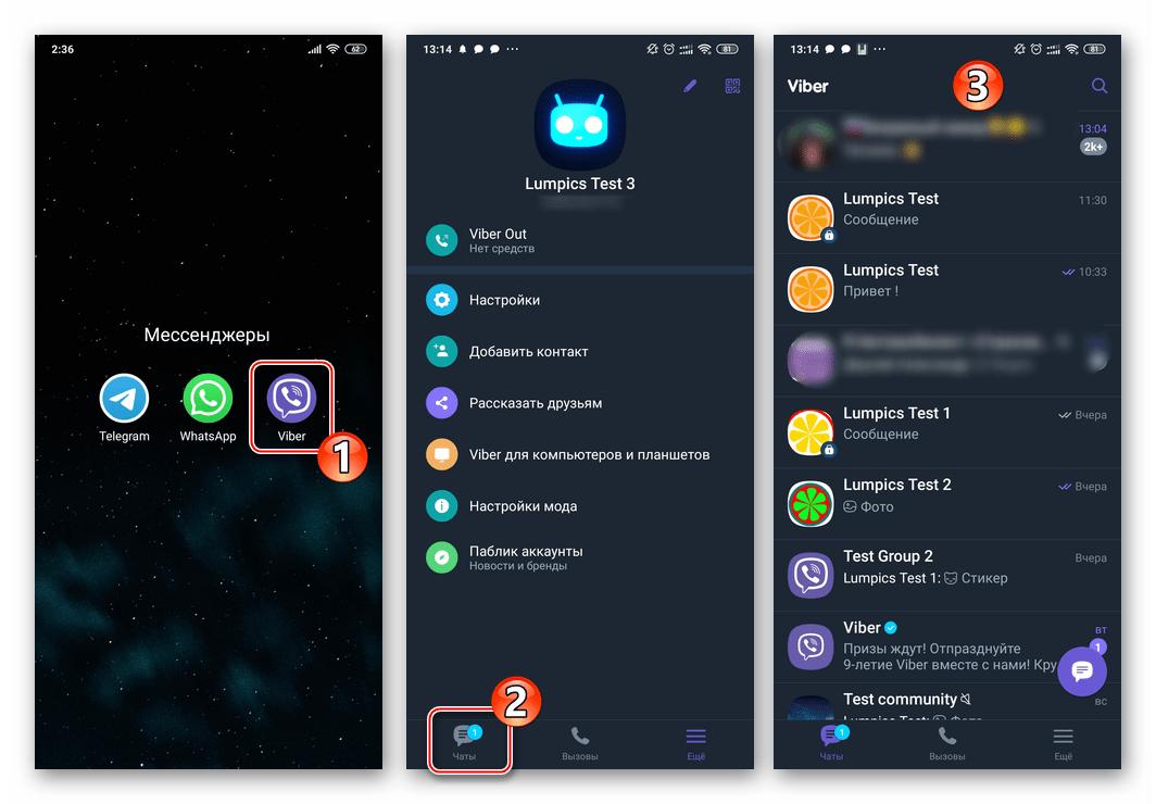Viber для Android запуск приложения мессенджера, переход в раздел Чаты