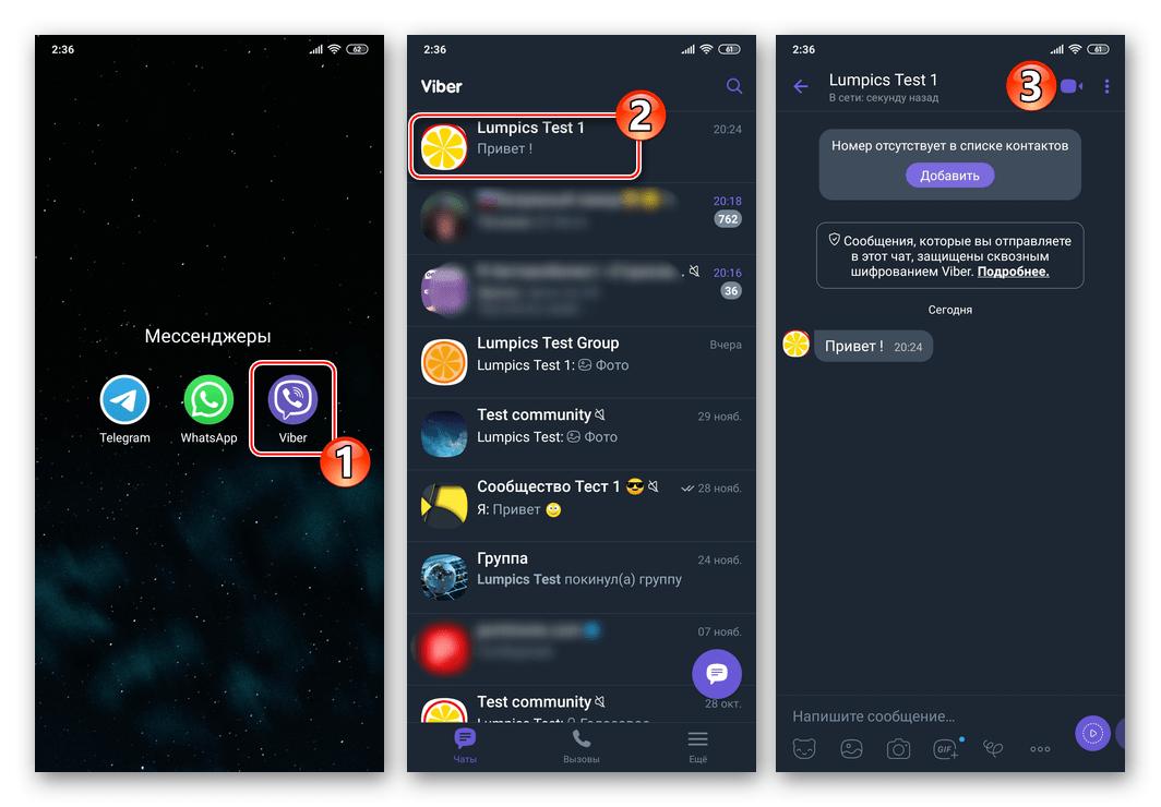 Просмотр номера телефона собеседника в Viber для Android, iOS и Windows