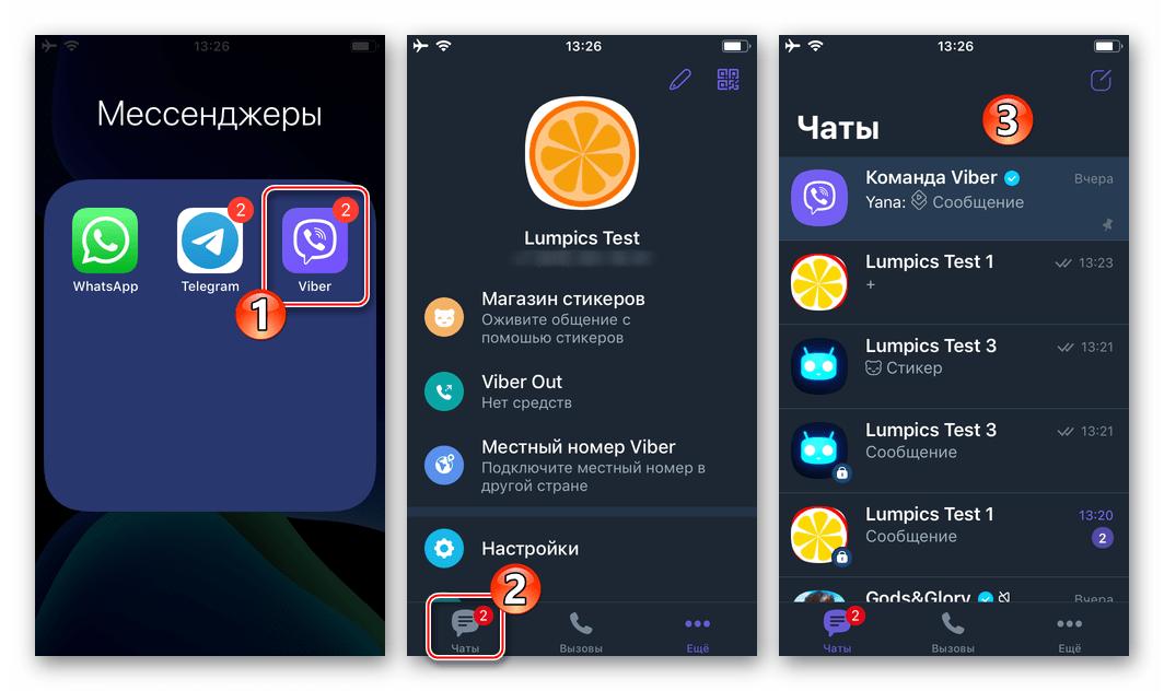 Viber для iOS - открытие программы, переход в раздел Чаты мессенджера