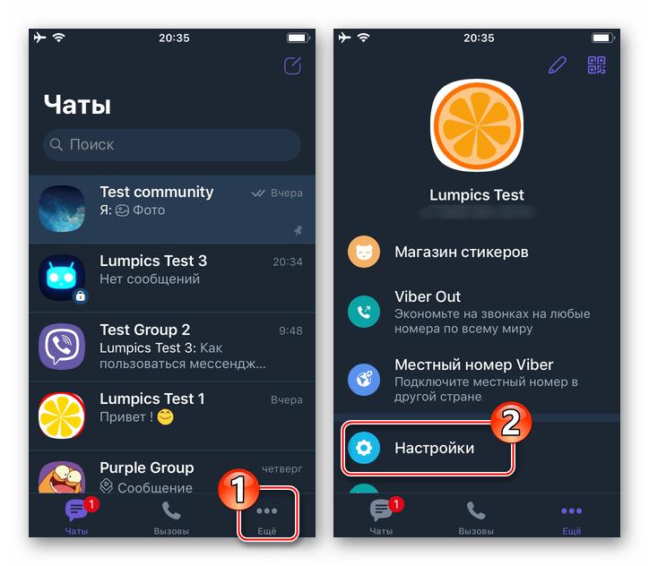 Viber для iOS переход Настройки мессенджера
