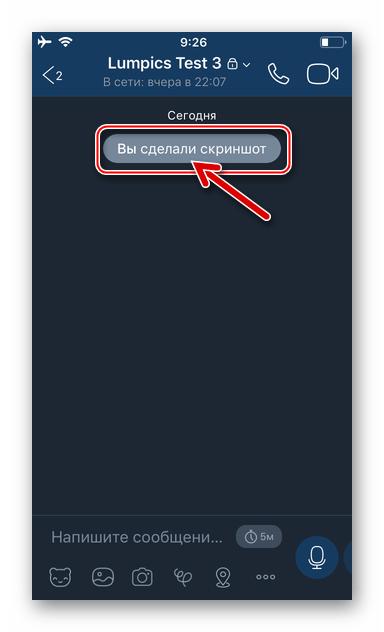 Viber для iOS создание скриншотов в секретном чате