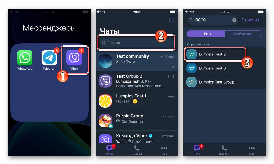 Viber для iOS запуск мессенджера, открытие скрытого чата