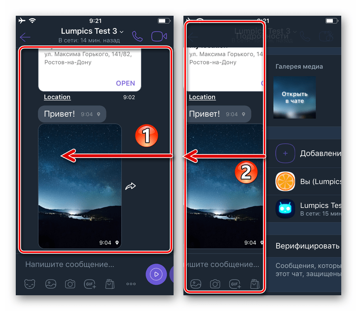 Viber для iPhone - быстрый вызов Настроек любого чата