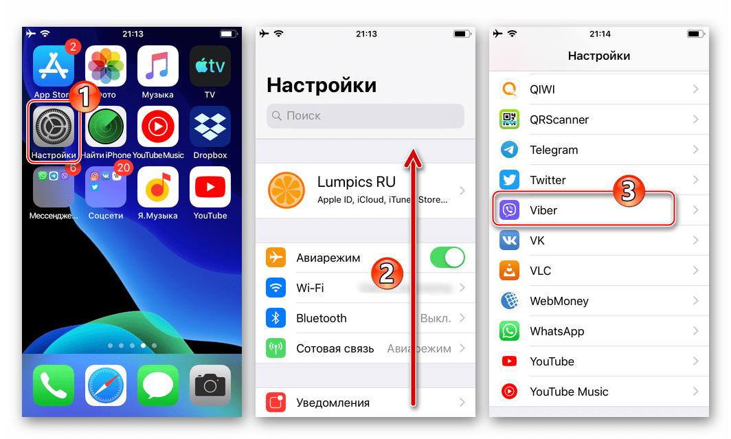 Viber для iPhone Настройки iOS - Вайбер в списке установленных приложений