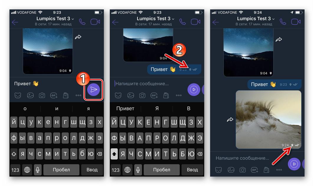 Viber для iPhone - отправка сообщений с геометками в чат