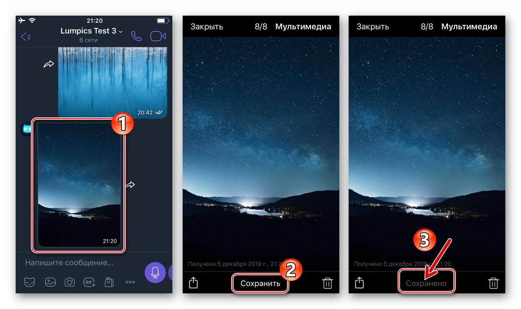 Viber для iPhone сохранение фото из чата в мессенджере в память девайса