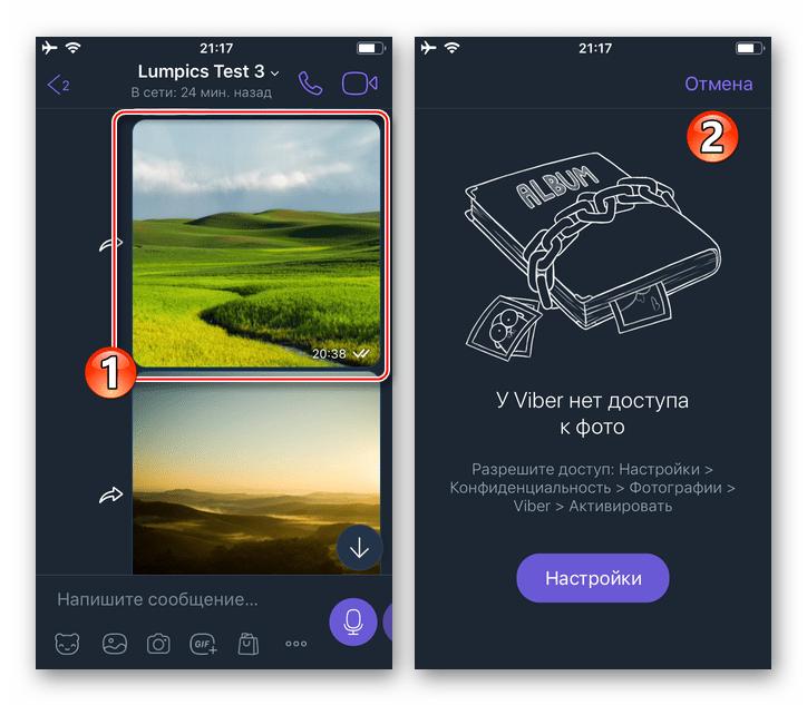 Viber для iPhone у мессенджера нет доступа к ФОТО iOS