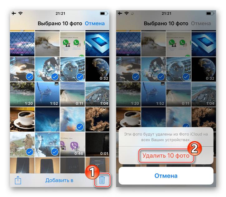 Viber для iPhone удаление изображений, полученных через мессенджер через программу Фото iOS