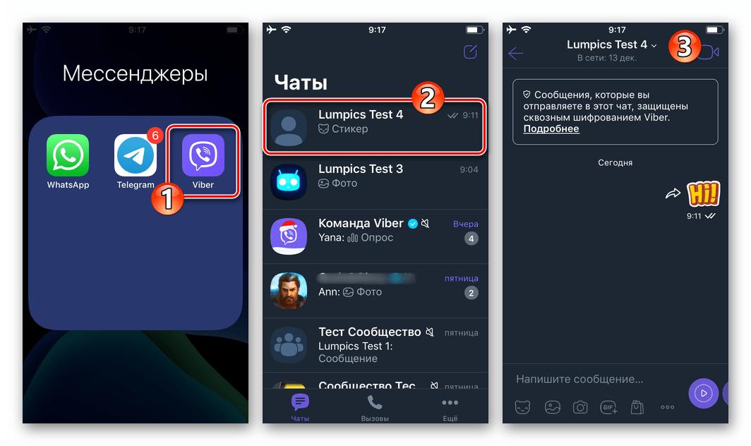 Viber для iPhone - запуск мессенджера, переход в чат, куда нужно отправить геопозицию
