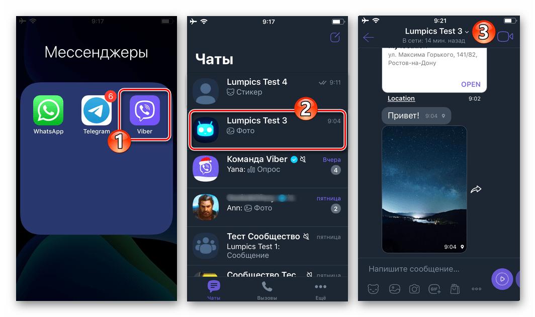 Viber для iPhone - запуск мессенджера, переход в диалог для активации автоматической отправки геометок