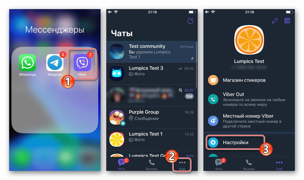 Viber для iPhone запуск мессенджера - вкладка Ещё - Настройки