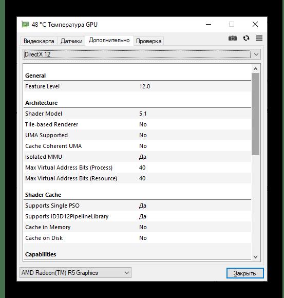 Вкладка дополнительно в GPU-Z