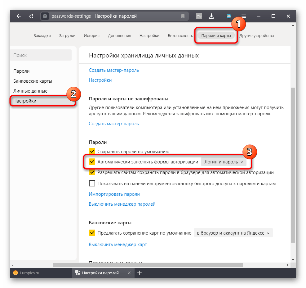 Включение автозаполнения только логина вместо удаления пароля в Яндекс.Браузере