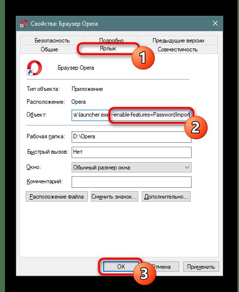 Включение экспериментальной настройки импорта паролей в Opera через свойства ярлыка
