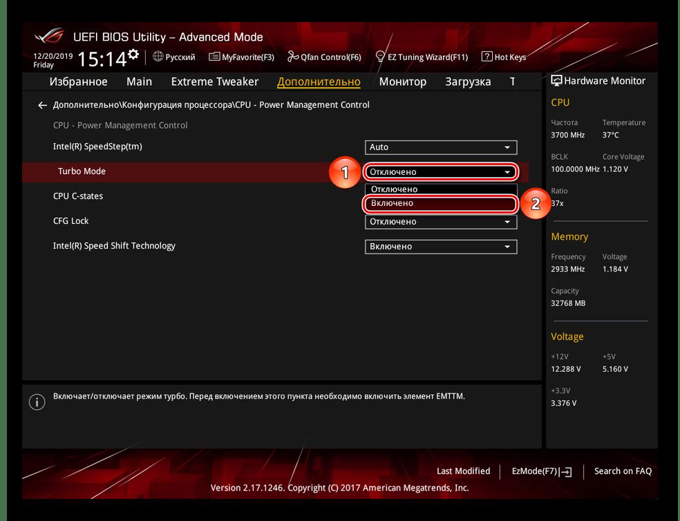 Включение режима Turbo Boost в UEFI BIOS