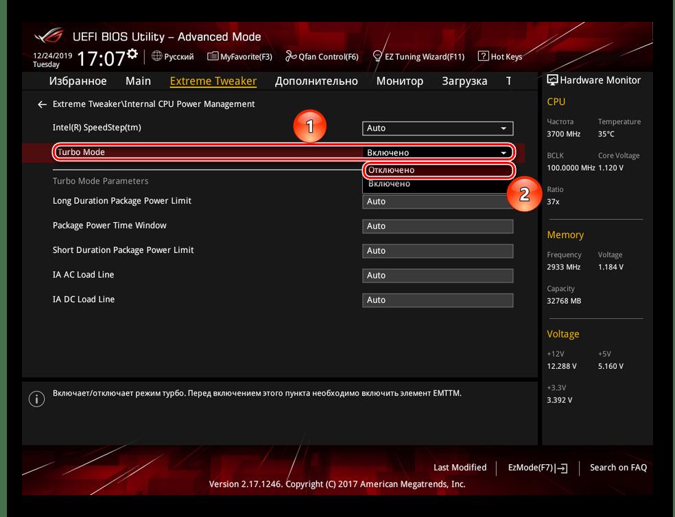 Включение Turbo Mode CPU в UEFI BIOS