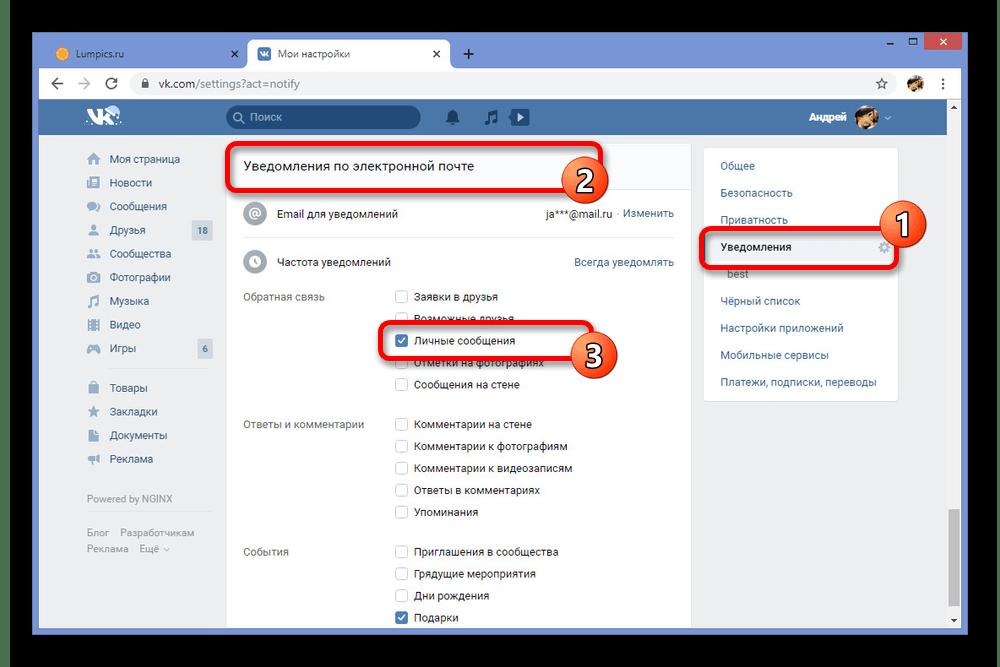 Включение уведомлений по электронной почте ВКонтакте