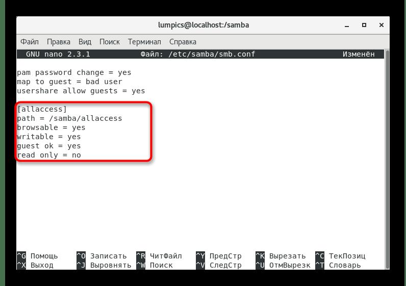 Внесение изменений в конфигурационный файл после создания общедоступной папки Samba в CentOS 7