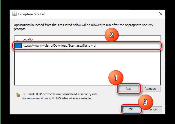 Внести сайт в белый список для решения проблем с автоматическим обновлением драйверов для NVIDIA