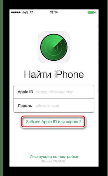 Восстановление Apple ID через запущенное приложение Найти iPhone
