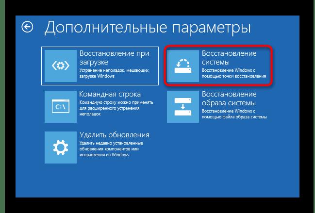 Восстановление Windows 10 с флешки через созданную резервную копию
