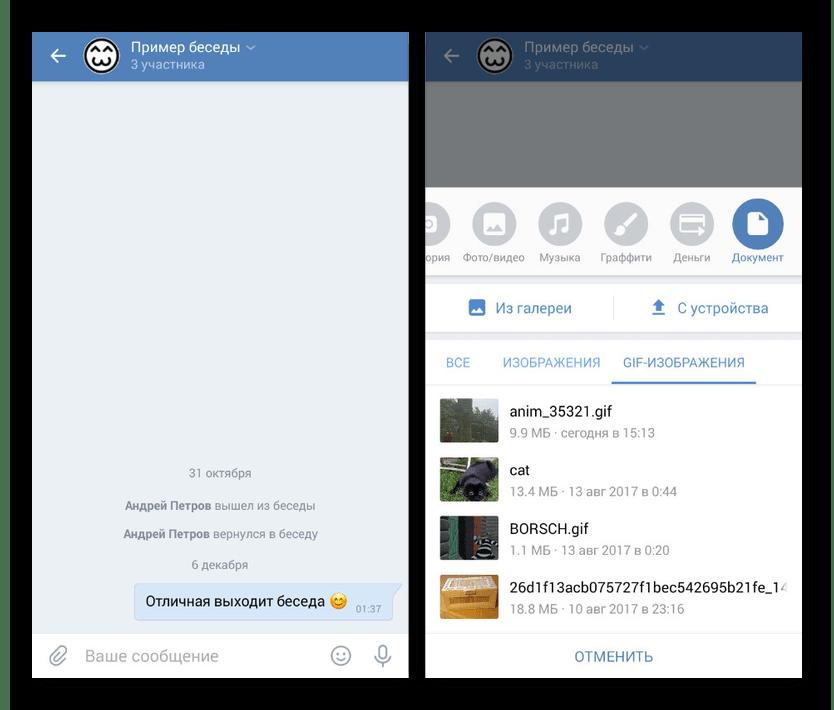 Возможность использования загруженной ГИФки в приложении ВКонтакте