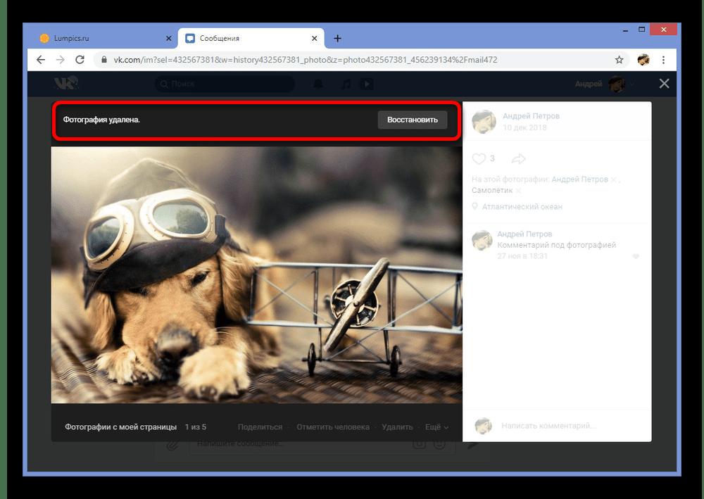 Возможность восстановления фото в диалоге на сайте ВКонтакте