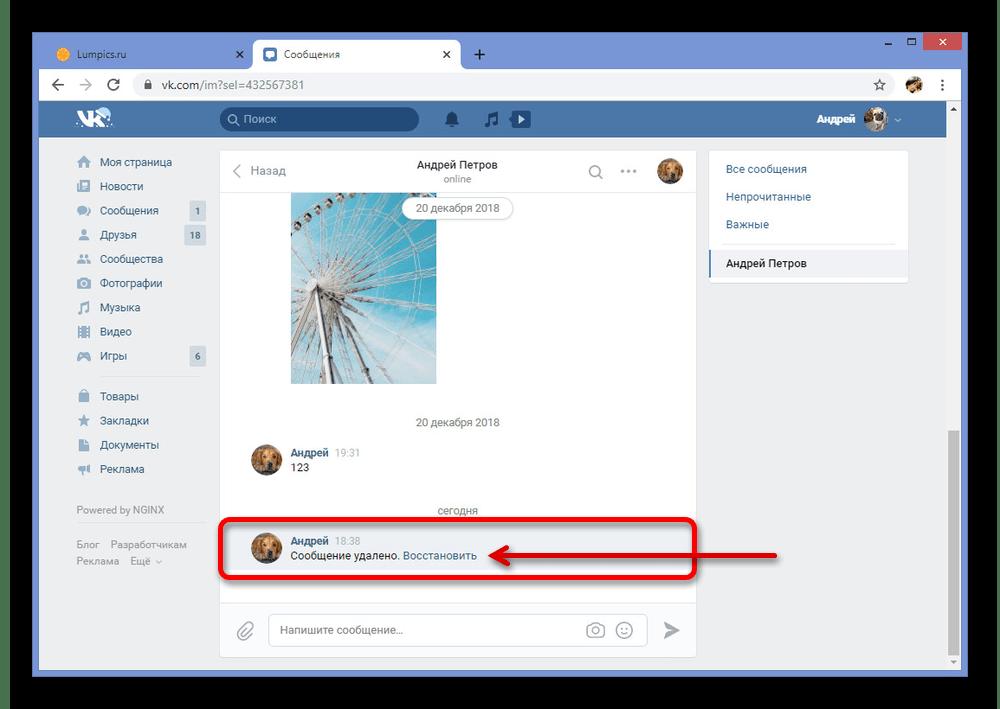 Возможность восстановления сообщения с фото на сайте ВКонтакте