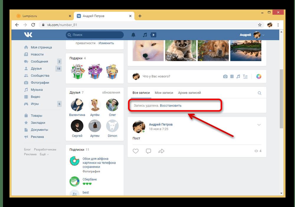 Возможность восстановления записи на сайте ВКонтакте