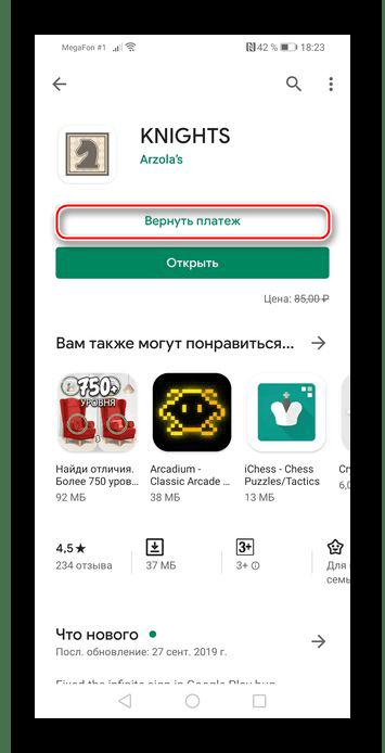 Возвращение покупки через страницу Маркета на Android