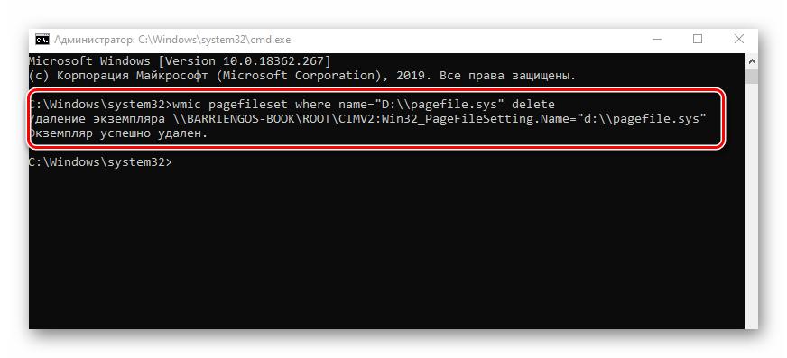 Ввод и выполнение команды для отключения файла подкачки в Windows 10