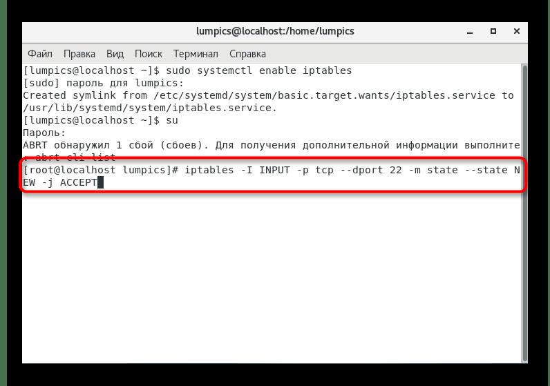 Ввод команды для открытия порта через iptables в CentOS 7