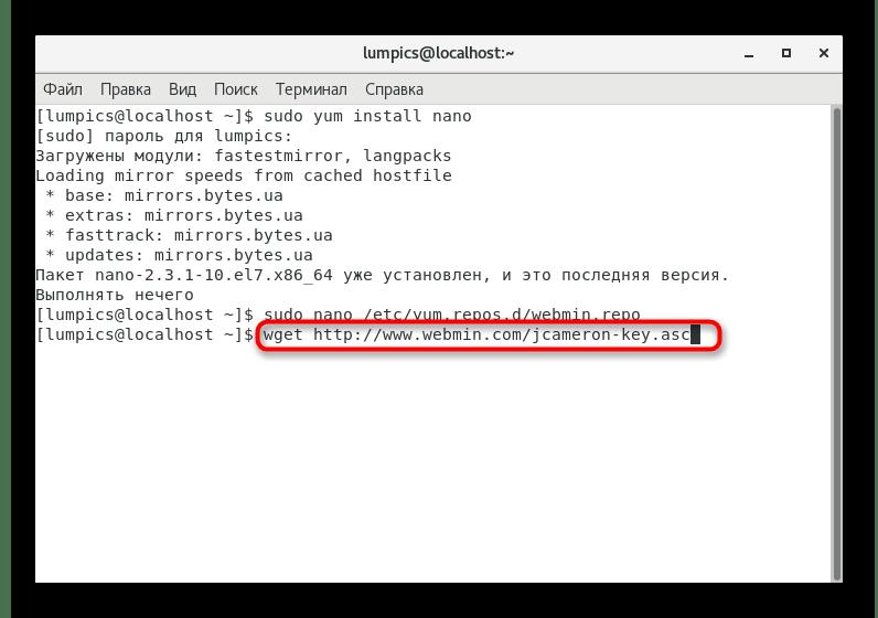 Ввод команды для скачивания публичного ключа Webmin в CentOS 7 с добавленного репозитория
