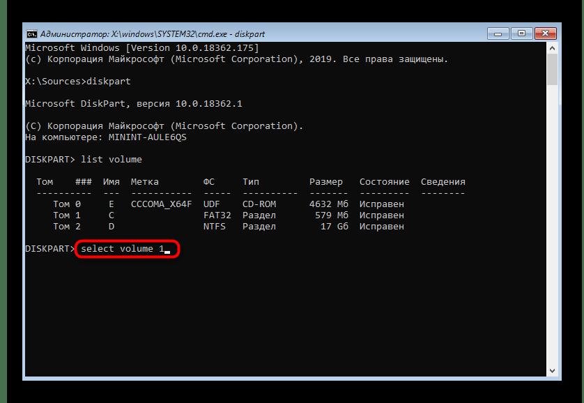 Ввод команды для выбора диска С перед его форматированием через командную строку в Windows 10