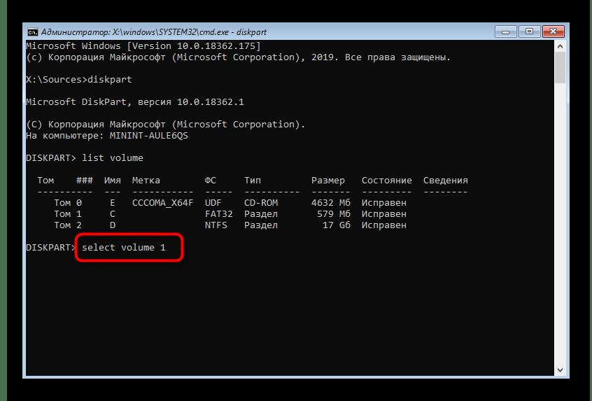 Ввод команды для выбора раздела С перед его удалением в Windows 10