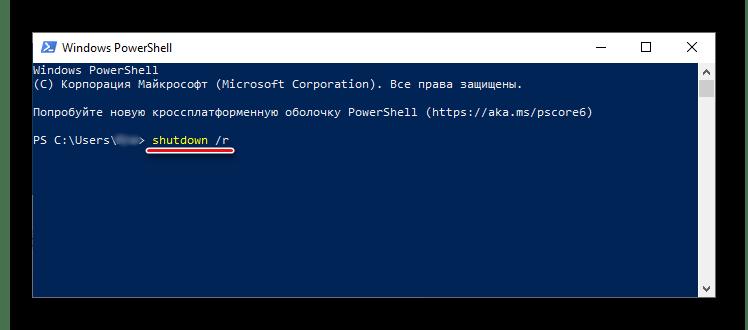 Ввод команды shutdown в PowerShell на Windows 10